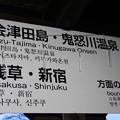Photos: 芦ノ牧温泉駅 行先案内板