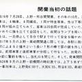 上野駅開業100周年記念入場券007