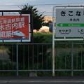 2015年度 北海道新幹線木古内駅開業!
