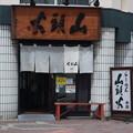 Photos: 旭川 山頭火 本店