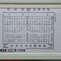 Photos: 龍崎鐵道時刻表