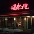 Photos: 湯楽の里 取手店
