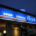 Photos: ゆで太郎 東鎌ヶ谷店 (千葉県鎌ヶ谷市東鎌ヶ谷)