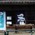 Photos: 畳屋 (東京都江戸川区本一色)
