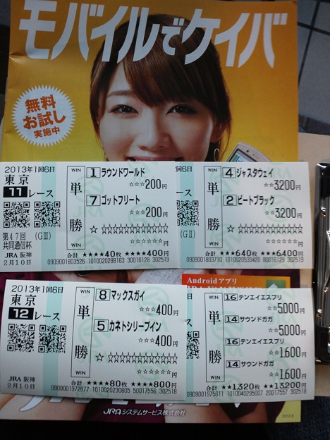 Photos: 女神さまっ!とハズレ馬券と的中券
