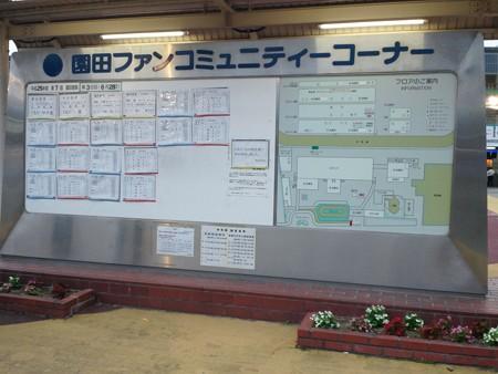 園田ファンコミュニティーコーナー