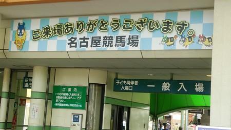 名古屋競馬場入り口