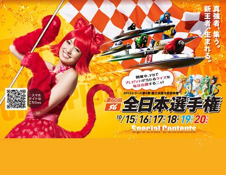 全日本選手権_2013