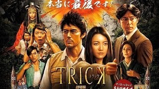 TRICK_LS