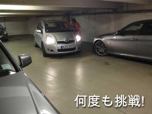 3294_parking