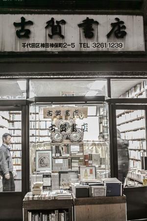 神田神保町、音楽書専門の古賀書店