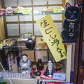 Photos: 黒猫の左手挙げの招き猫@左手挙げ招き猫20