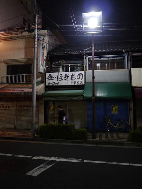 Photos: 傘・はきもの