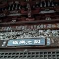 一番札所四萬部寺の極楽の図@秩父霊場巡礼の旅2013