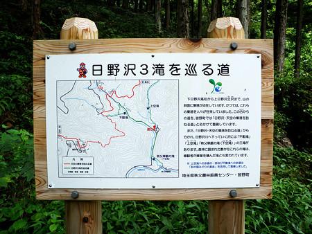 日野沢三滝をめぐる道