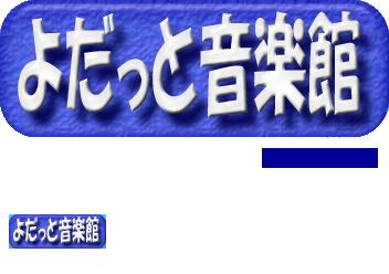 Photos: よだっと音楽館 バナー1   88*31 .png