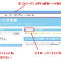 写真: ワンポイント・アドバイス 検索機能2