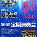 Photos: 小諸高校音楽科 第19回定期演奏会 ( 2013年 定演 )