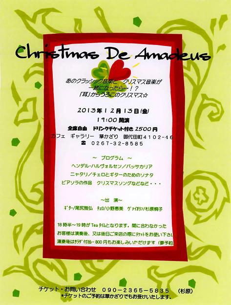 クリスマス de アマデウス 2013  in 華かざり