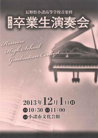 小諸高校音楽科 第17回卒業生演奏会 ( 2013年 卒演 )