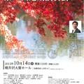 池田恭子 いけだきょうこ パーカッション奏者 打楽器奏者 パーカッショニスト 東京音大 長野県支部 第16回 定期演奏会