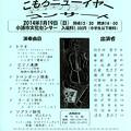 『 きらら会 』 第7回 こもろ ニューイヤーコンサート     ( 小諸高校音楽科 卒業生グループ による )