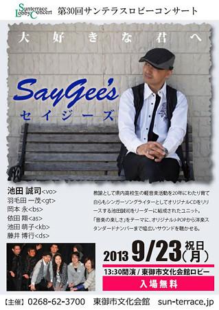 セイジーズ ( SayGee's ) 『 大好きな君へ 』  サンテラス ロビー・コンサート