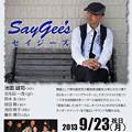 Photos: セイジーズ ( SayGee's ) 『 大好きな君へ 』  サンテラス ロビー・コンサート