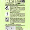 Photos: フランス音楽とテレマン  野崎剛右、国枝俊太郎、リコーダー コンサート