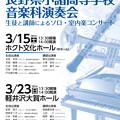 長野県小諸高等学校 第18回 音楽科演奏会 ( 2014年 ) 生徒と講師による ソロ・室内楽コンサート
