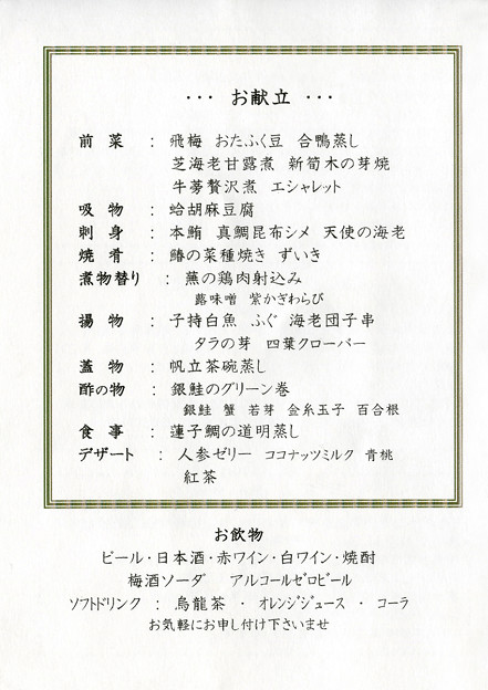 ラーチカルテット ( L'arch Quartet ) スプリングコンサート