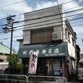 Photos: 藤森海苔店