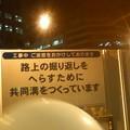 Photos: 虎ノ門駅辺りにて