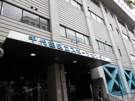 130703 千代田区立スポーツセンター