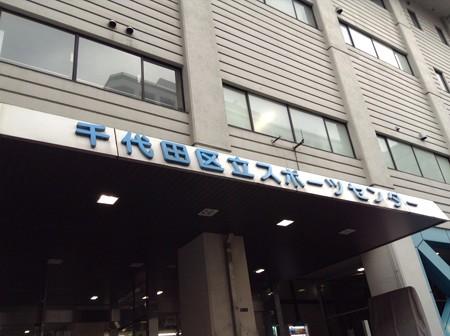 130724 千代田区立スポーツセンター