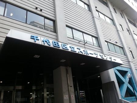 130822 千代田区立スポーツセンター