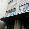写真: 130904 千代田区立スポーツセンター