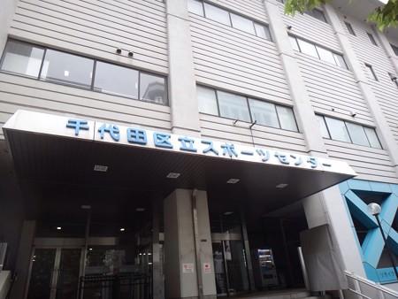 130911 千代田区立スポーツセンター