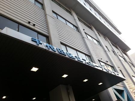 130918 千代田区立スポーツセンター