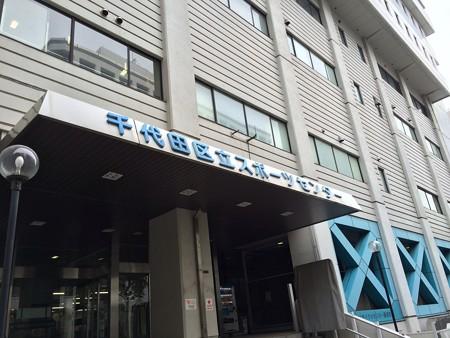 131109 千代田区立スポーツセンター