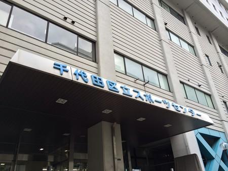 131114 千代田区立スポーツセンター