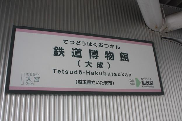鉄道博物館駅 駅名標識