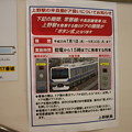 Photos: 上野駅での半自動ドア扱いのお知らせ