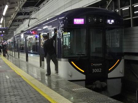 京阪3000系快速急行