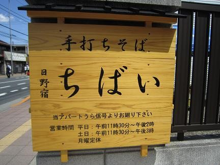 「ちばい」の看板