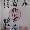 写真: 龍源寺