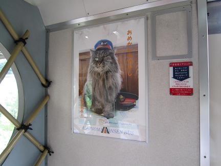 名誉駅長のポスター