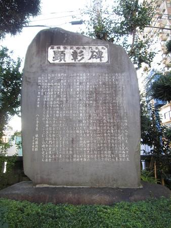 石坂弥次右衛門の顕彰碑