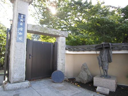 松姫ゆかりの信松院