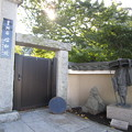 写真: 松姫ゆかりの信松院